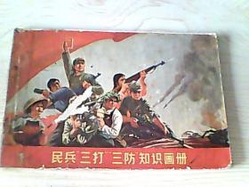 民兵三打三防知识画册(训练参考教材)广州部队司令部十五号