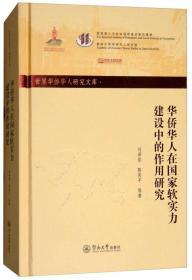 华侨华人在国家软实力建设中的作用研究/世界华侨华人研究文库·第四批