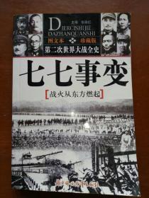 七七事变(第二次世界大战全史)