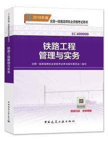 铁路工程管理与实务