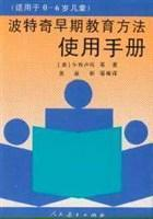 现货正版包邮波特奇早期教育方法(适用于0-6岁儿童)人民教育出版社内容包括6个领域:婴