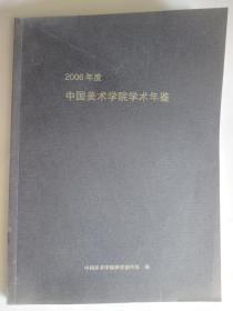 2006年度中国美术学院学术年鉴