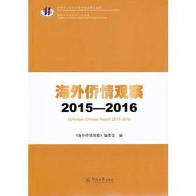 海外侨情观察(2015—2016)