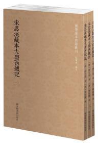 国学基本典籍丛刊:宋思溪藏本大唐西域记(套装三册)