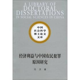 中国社会科学博士论文文库:经济利益与中国农民犯罪原因研究