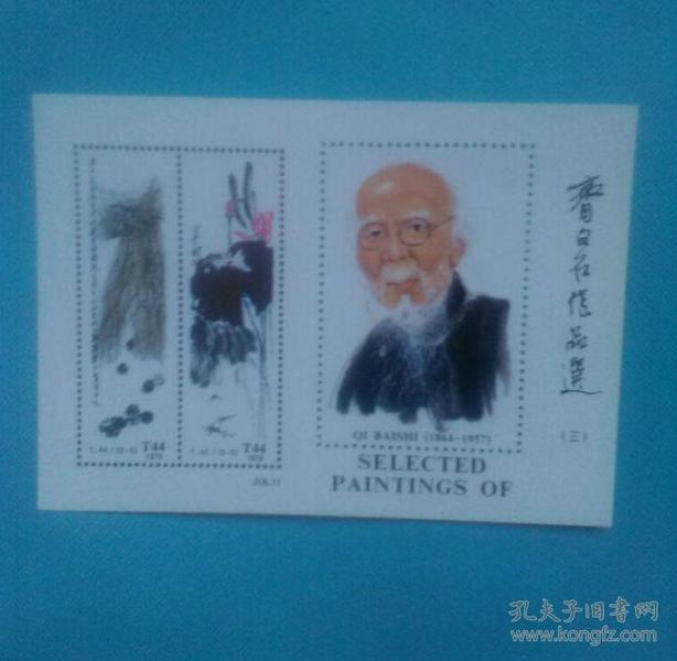 齐白石作品选(纪念张)(3)
