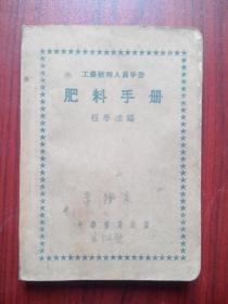 肥料手册,肥料