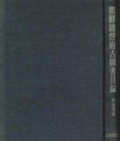 韩国汉文史料《朝鲜总督府古图书目录(附补遗篇)》(在韩)