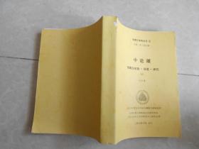 中论颂 梵藏汉校堪 • 导读 • 译注【梵藏汉佛典丛书】