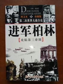 进军柏林(第二次世界大战全史)