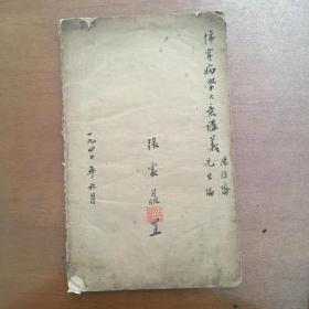 伤寒病学大意讲义(全一册,1940年6月 油印线装)