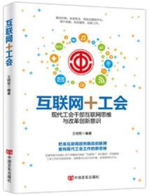 现代工会干部互联网思维与改革创新意识 互联网+工会