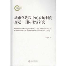 城市化进程中的农地制度变迁:国际比较研究武汉大学曾宪明9787307176881