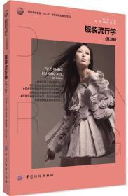 服装流行学(本科第3版服装高等教育十二五部委级规划教材)