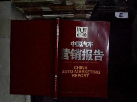 銷售與市場——中國汽車營銷報告*.