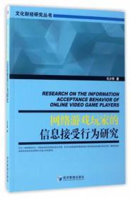 文化财经研究丛书:网络游戏玩家的信息接受行为研究
