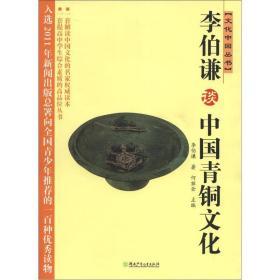 文化中国丛书:李伯谦谈中国青铜文化
