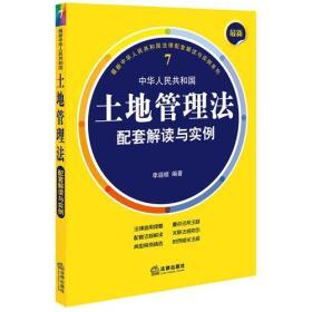 最新中华人民共和国土地管理法配套解读与实例7