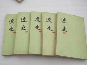 辽史(全5卷)全五册是1991年代出版