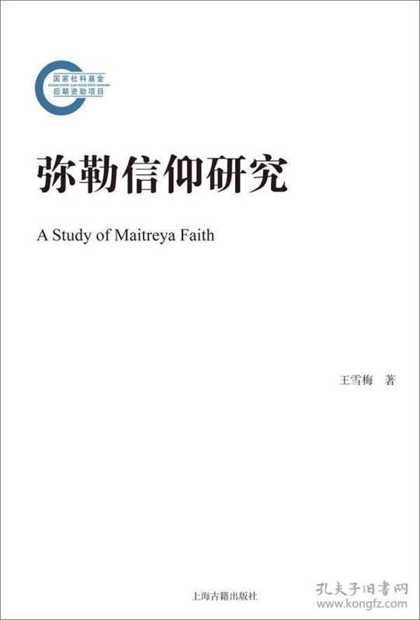 新書--國家社科基金后期資助項目:彌勒信仰研究