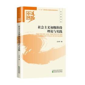 社会主义初级阶段理论与实践——经济建设卷