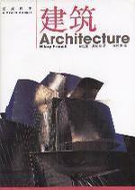 建筑:速成读本
