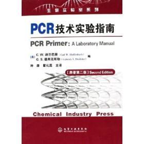 PCR技术实验指南(原著第2版)