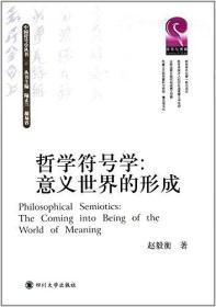 哲学符号学--意义世界的形成/中国符号学丛书