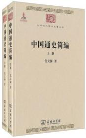 中国通史简编(上下册)