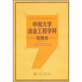 中南大學冶金工程學科發展史(1952-2012)