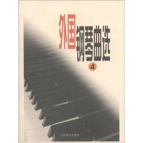 9787103008379-ry-外国钢琴曲选 4