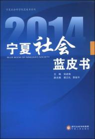 宁夏社会科学院蓝皮书系列:2014宁夏社会蓝皮书
