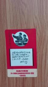 林彪付统帅为《首都红卫兵革命造反展览会》题词一周年纪念