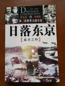 日落东京(第二次世界大战全史).