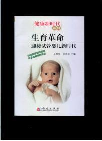 《生育革命:迎接试管婴儿新时代》(32开平装)九五品