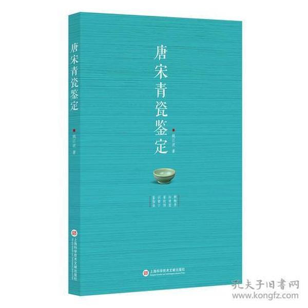 唐宋青瓷鉴定 9787543971318