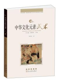 武术/中华文化元素