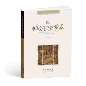中华文化元素——节庆