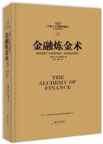 金融炼金术(2016全新修订)(精装版)