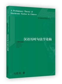 汉语历时句法学论稿