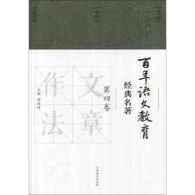 【正版】百年语文教育经典名著:第四卷 徐林祥主编