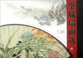 中国画扇面经典:金城扇面选