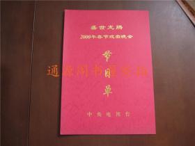 节目单:盛世龙腾 2000年春节戏曲晚会 (昆曲、川剧、越剧、扬剧、河北梆子、京剧等)