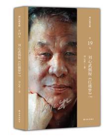 刘心武文粹:刘心武揭秘《红楼梦》(下卷)