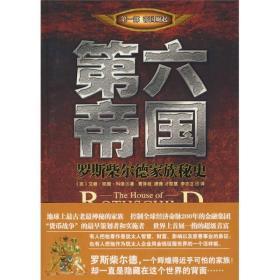 第六帝国:罗斯柴尔德家族秘史