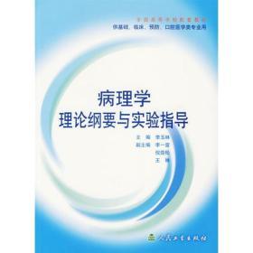 二手正版病理学理论纲要与实验指导 李玉林 人民卫生D1449787117067973