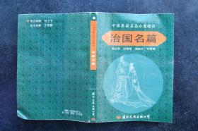 中国典籍名篇分类精译.治国名篇