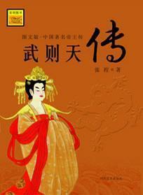 武则天传:图文版中国著名帝王传