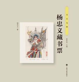 书房宠物·杨忠义藏书票