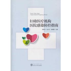 妇幼医疗机构医院感染防控指南武汉大学雷新云9787307196674